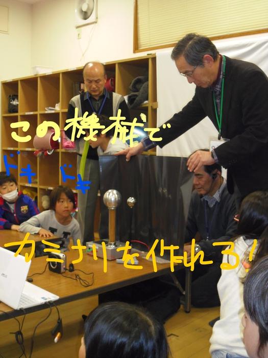 きかんしゃ科学教室⑥訂正.jpg