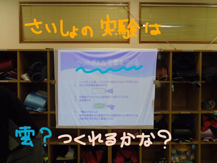きかんしゃ科学教室②.jpg
