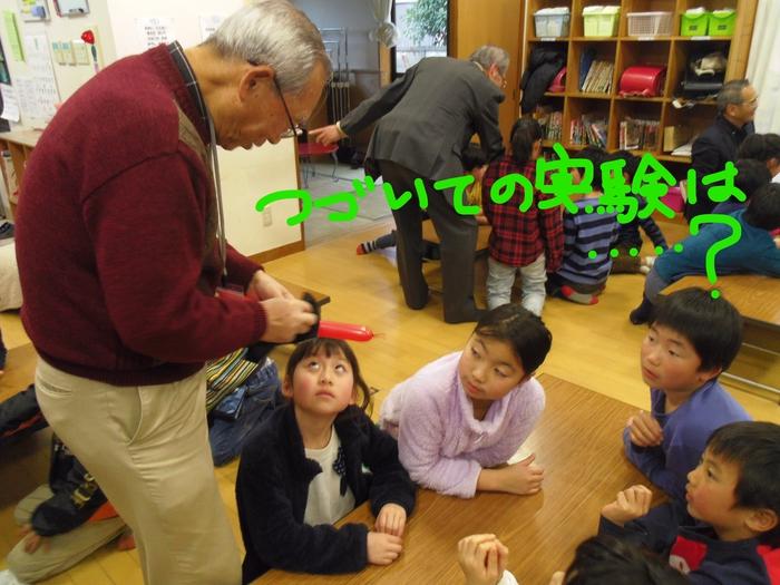 きかんしゃ科学教室④.jpg