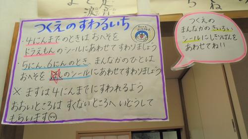 07ひまわり テーブル工夫③.JPG