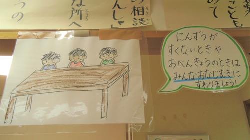 07ひまわり テーブル工夫④.JPG