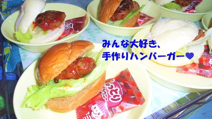 18おひさま ハンバーガー.jpg