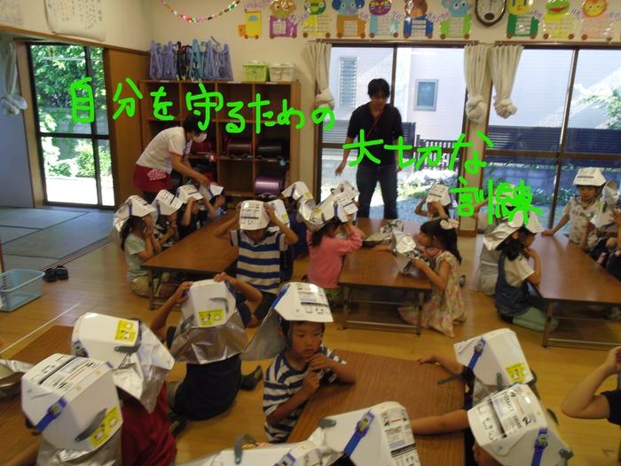 きかんしゃクラブ 避難訓練1.jpg