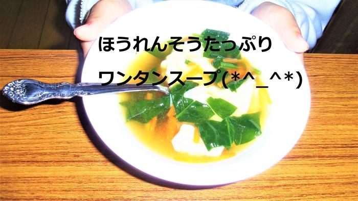 18おひさま ほうれん草スープ.jpg