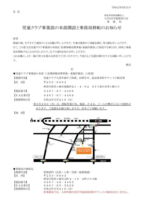事業部開設と事務所移転のお知らせ 0106.jpg