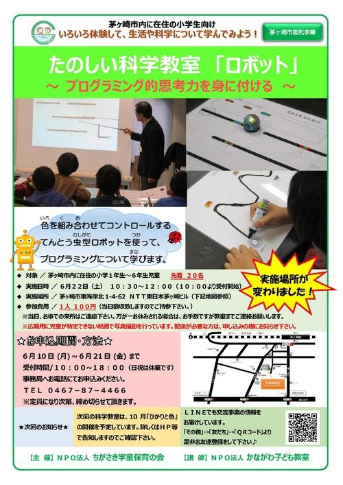 6月科学教室(ロボット).jpg