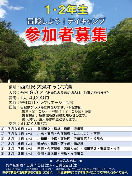 R1 キャンプチラシ 1,2年生①.JPG