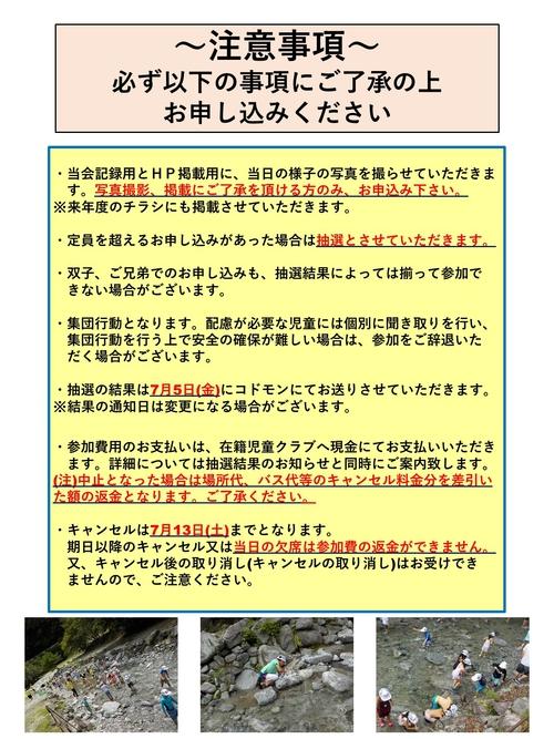 R1 キャンプチラシ 1,2年生②.JPG