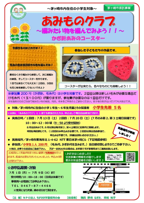 7月「あみものクラブポスター」.jpg