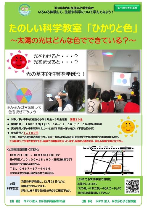科学教室「ひかりと色」ポスター.jpg