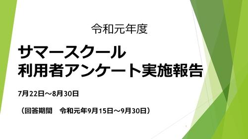 令和元年度サマースクールアンケート報告_PAGE0000.jpg