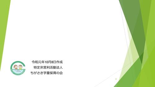 令和元年度サマースクールアンケート報告_PAGE0021.jpg