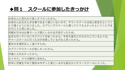 令和元年度サマースクールアンケート報告_PAGE0015.jpg