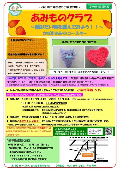 あみものクラブポスター_0111.jpg