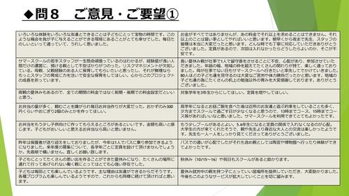 令和元年度サマースクールアンケート報告_PAGE0011.jpg