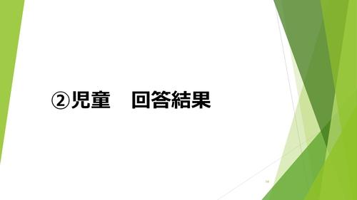 令和元年度サマースクールアンケート報告_PAGE0013.jpg
