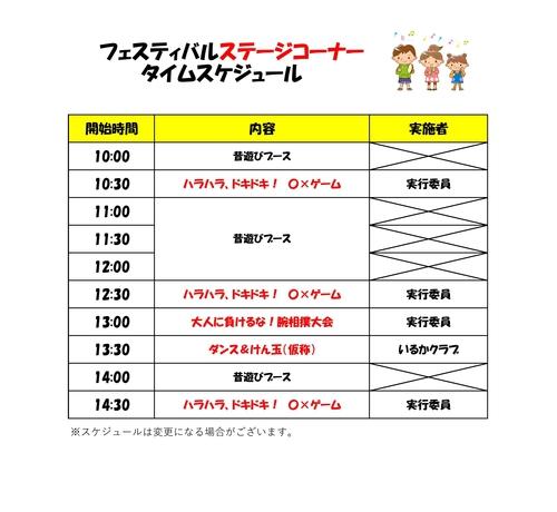 ステージコーナースケジュール.jpg