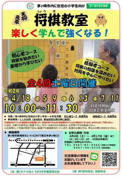 将棋教室修正版.jpg