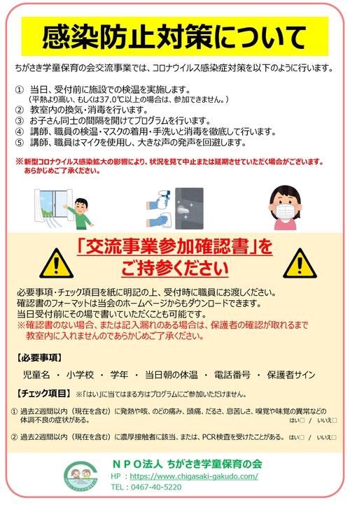 科学教室「気象」10月PDF_PAGE0001.jpg