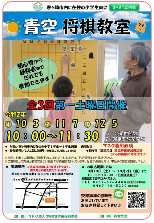 将棋教室101112月完成版(発熱追加)_PAGE0000.jpg