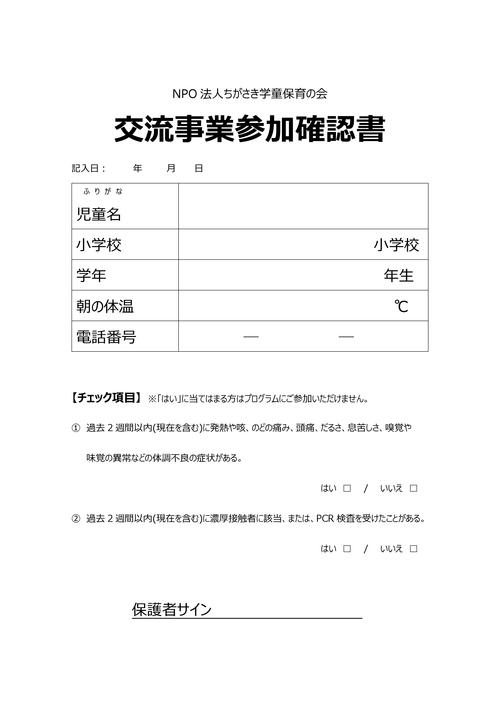 ★交流事業参加確認書PDF.jpg