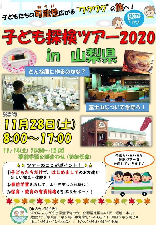 ★子ども探検ツアーチラシ _PAGE0000.jpg