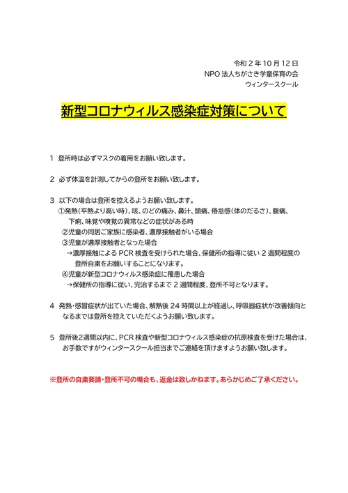 HP用コロナ対策.jpg