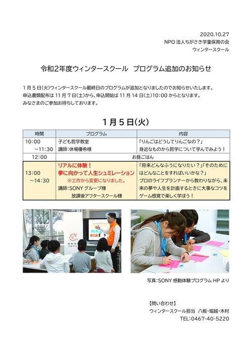 プログラム追加のお知らせ.jpg