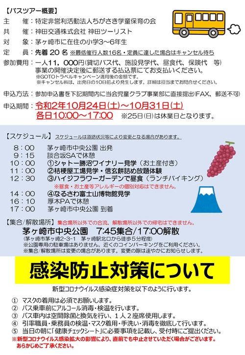 ★子ども探検ツアーチラシ _PAGE0001.jpg