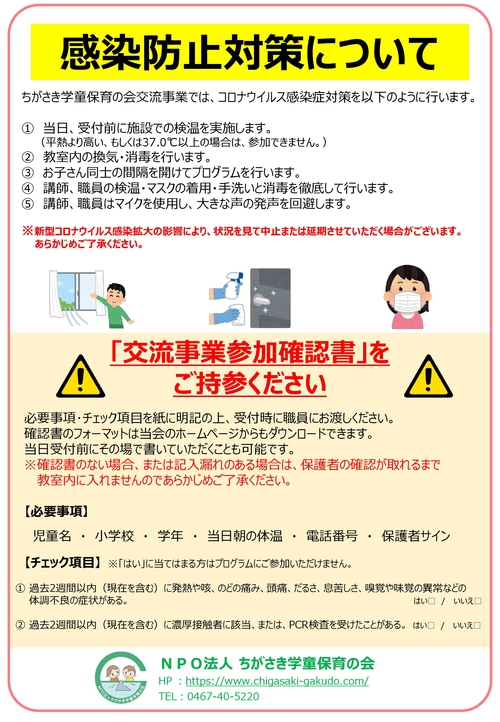 コロナ対策裏面完成版(11月10日修正).jpg