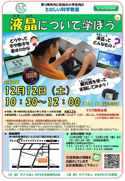 12月科学教室「液晶について学ぼう」表面.jpg
