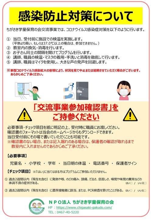 2月アクセサリー教室表裏_PAGE0001.jpg