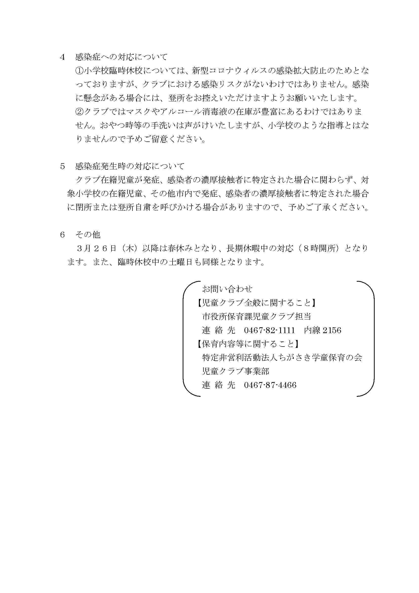 新型コロナウィルス感染症に関する小学校臨時休校に伴う公設民営児童クラブの対応について(通知)_2.jpg