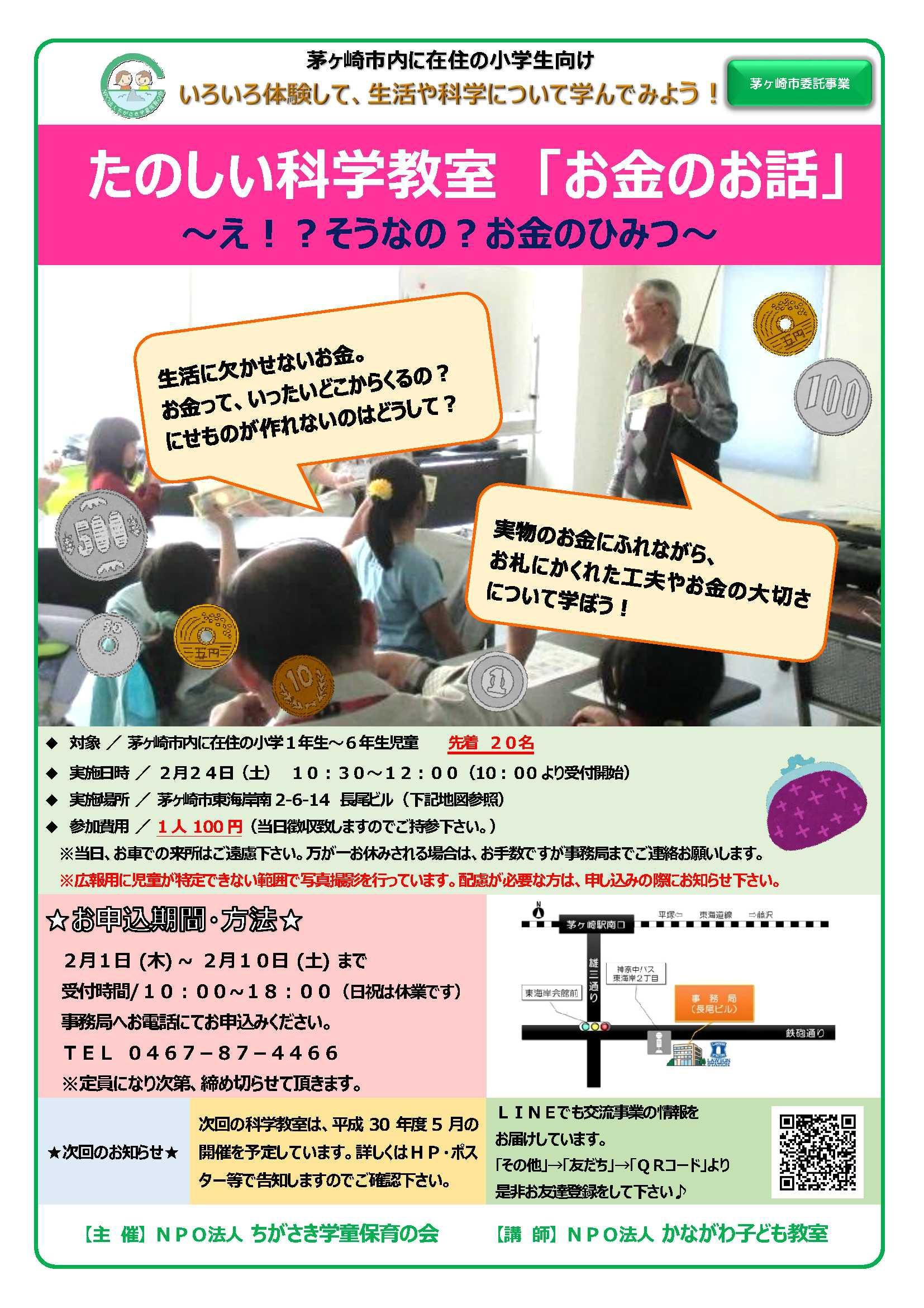 2月科学教室(お金).jpg