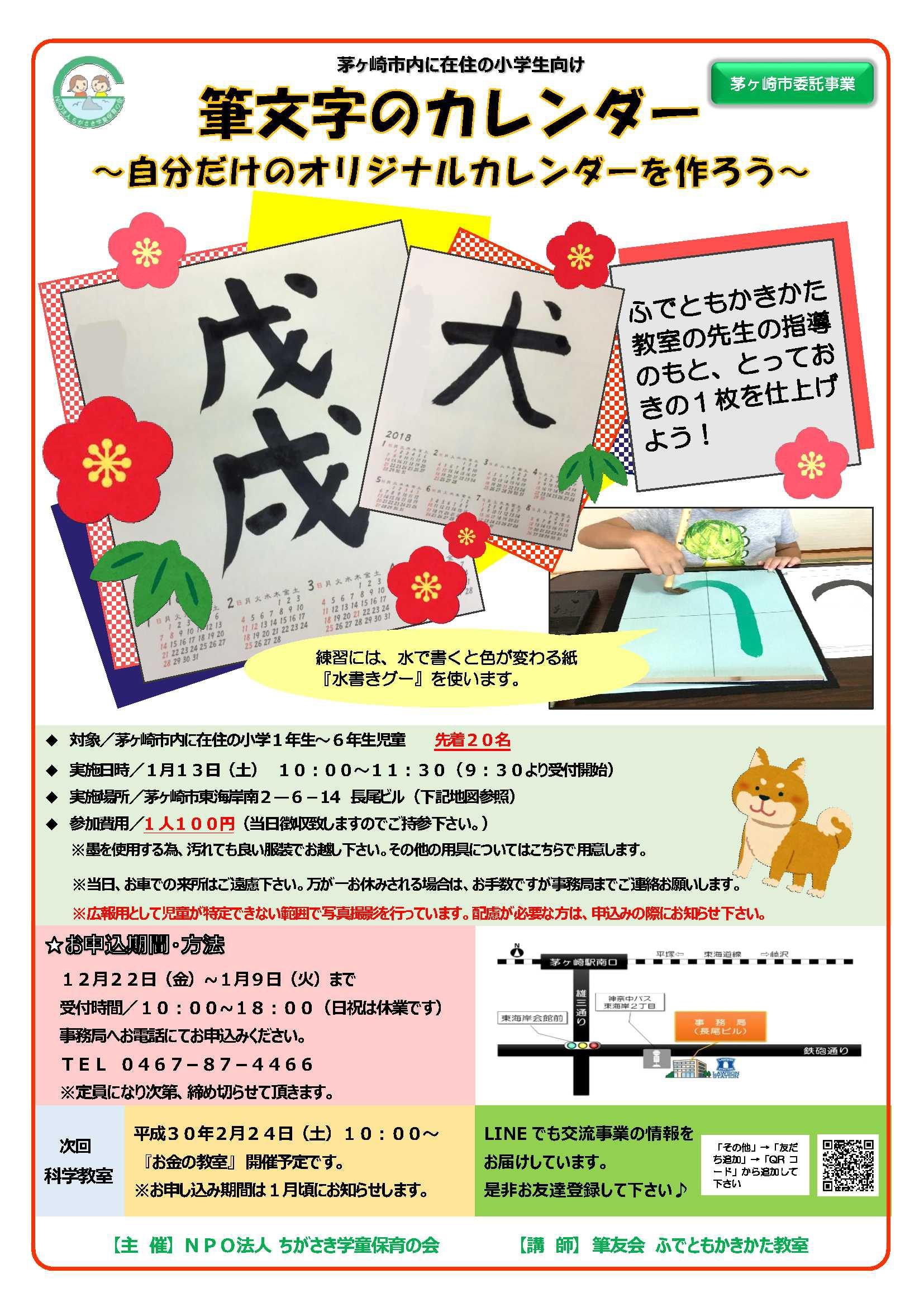 1月筆文字のカレンダー 改定.jpg