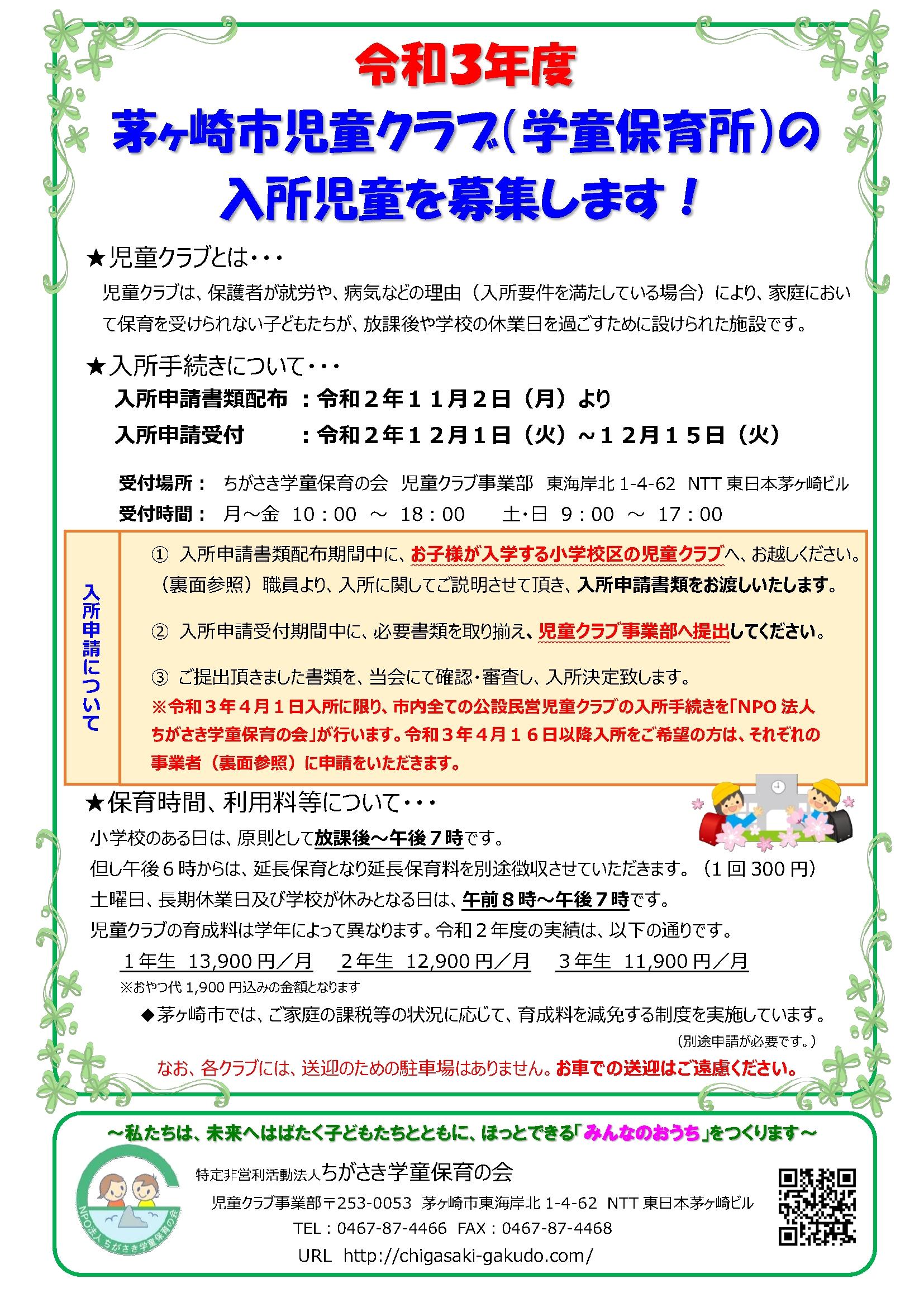 【保育課修正】(案)令和3年度チラシ(健康診断時) Ver.2_1.jpg