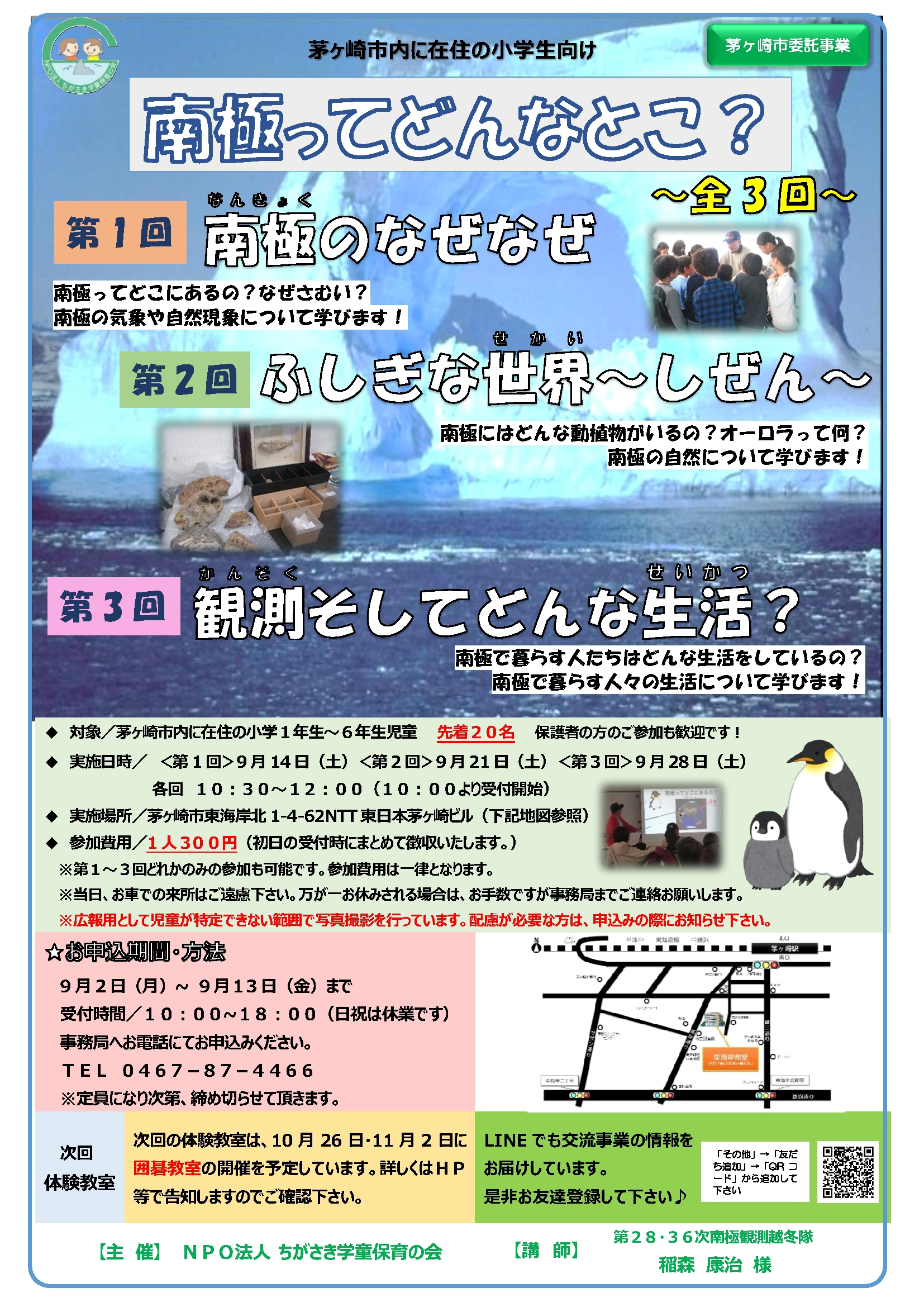 南極教室ポスター.jpg