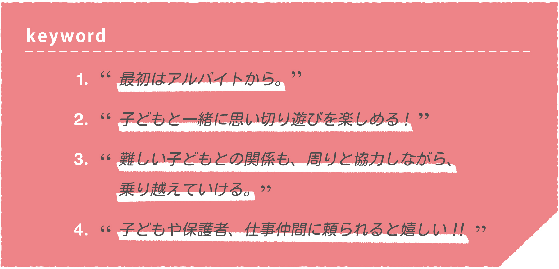 2019chigasaki_interview_02.jpg