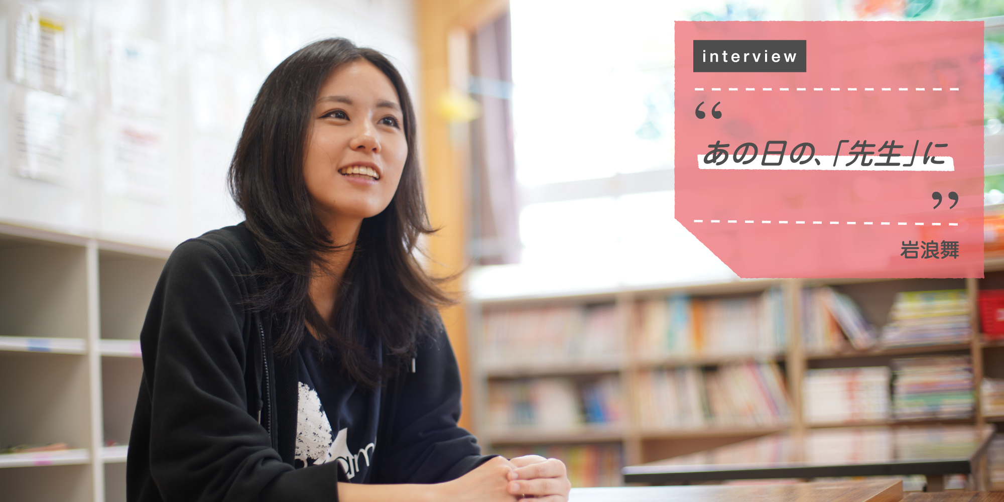 2019chigasaki_interview_02_01.jpg