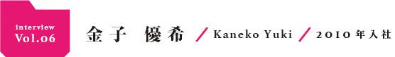 kaneko002.jpg