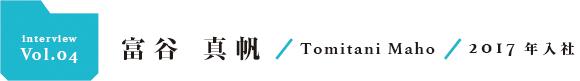 tomitani002.jpg