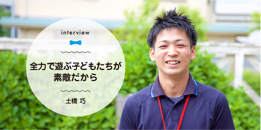cover_interview_dobashi.jpg